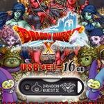 『ドラゴンクエストX』デザインのUSBメモリー16GBがHORIより発売