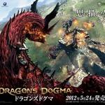 『ドラゴンズドグマ』東京・大阪で発売記念イベント開催