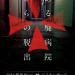 リアル脱出ゲーム×『バイオハザード』2日間でチケット完売 ― 追加公演実施へ