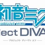 PS Vita版『初音ミク -Project DIVA- f』正式名称決定、予約特典のデザインも明らかに