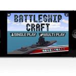 オリジナル戦艦を造って戦うゲーム『Battleship Craft』、楽曲は海上自衛隊東京音楽隊が提供