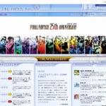 『ファイナルファンタジー』25周年公式サイトオープン、和田社長からコメントも