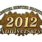 『MHFアニバーサリー2012プレミアムパッケージ』発売決定 ― 特典は設定資料集や音楽集など