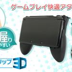 3DSのゲームプレイを快適にするアタッチメント「トリガーグリップ3D」6月7日発売