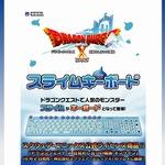 『ドラクエX』プレイのお供に・・・「スライムキーボード」発売決定 ―スライム12匹付き