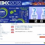CEDEC 2012、今年のテーマは「エンターテインメント・ダイバーシティ」