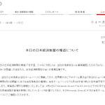 【E3 2012】任天堂、日経報道は数々の誤りが含まれた憶測と否定