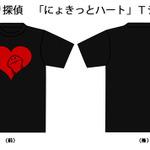 『おさわり探偵』Tシャツ販売開始 ― 「なめこ」も「里奈」も超キュート!