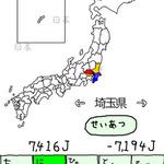 群馬の呪縛は解き放たれた!好きな都道府県から日本を制圧『にほんのあらそい』