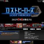 『ロストヒーローズ』発売日決定、初回特典はファミコン『SDヒーロー総決戦』の3DS移植版