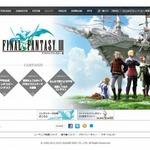 『ファイナルファンタジーIII』PSPに移植決定、ユーザー参加型企画も実施