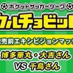『ポケットサッカーリーグ カルチョビット』エキシビジョンマッチ、今夜22時より放送