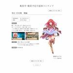 『ファイアーエムブレム 覚醒』追加DLC第8弾に「聖女セリカ」登場