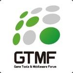 開発者向けイベント「Game Tools Middleware Forum 2012」開催決定、今年はグリーも参加