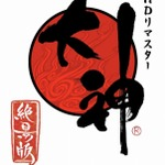 PS3HDリマスター『大神 絶景版』の直撮りプレイムービーが公開