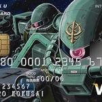 クレジットカード利用でガンプラプレゼント「ザクVISAカード」募集開始