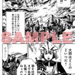 新連載「戦国BASARA3 Naked Blood」スタート、「カプ本 Vol.4」7月26日発売