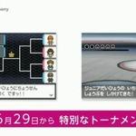 【Nintendo Direct】日本代表選手とバトルできる『ポケットモンスター ブラック2・ホワイト2』特別データ配信
