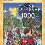 任天堂、『ドラゴンクエストX』オリジナルニンテンドープリペイドカードを発売