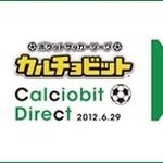 任天堂、カルチョビットDirectを6月29日夜実施 ― エキシビジョンマッチ最終決戦をニコ生で