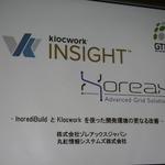 【GTMF 2012】大規模ソースコードの静的解析ツール「klockwork INSIGHT」