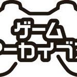 PS3の新たなダウンロードサービス、「PS2アーカイブス」7月25日より展開