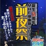 『モンスターハンター フロンティア』誕生5周年 MHF感謝祭2012、ステージイベント詳細が明らかに