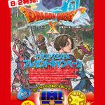 朝日新聞で「ちいさなメダル」見つけよう!『ドラゴンクエストX』プレゼントキャンペーン展開