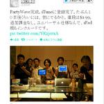 坂口博信氏の新作『Party Wave!』が完成、$1.99で追加課金なし