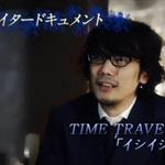 イシイジロウが群像劇・渋谷にこだわる理由、クリエイタードキュメント『タイムトラベラーズ』