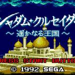 ゲームギアオリジナルRPG『シャダム・クルセイダー 遥かなる王国』3DSVCで配信