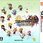3DS『シアトリズム ファイナルファンタジー』追加曲配信は全52曲で終了