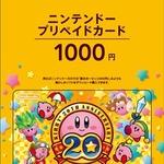 『星のカービィ』20周年オリジナルニンテンドープリペイドカード発売
