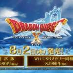 Wii『ドラゴンクエストX』TVCM第1弾「仲間とともに篇」オンエア ― 発売日まであと3週間切る