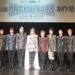 あのスペースオペラが宝塚の華麗な舞台に 「銀河英雄伝説@TAKARAZUKA」制作発表会開催