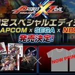 『プロジェクト クロスゾーン』ドット絵のキャラTシャツ同梱、スペシャルエディション発売決定