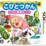 3DS『こびとづかん こびと観察セット』体験版が配信開始