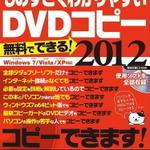 DVD複製ソフトで逮捕者を出した三才ブックスが声明