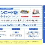 任天堂、3DS LLの発売に合わせてパッケージソフトのダウンロード販売も開始・・・まずは『マリオ』と『鬼トレ』