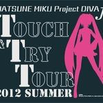 『初音ミク -Project DIVA- f』Touch & Try Tour 2012 summer、この夏全国11箇所で開催