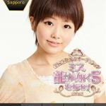 『龍が如く5 夢、叶えし者』、「ミス龍が如く5」ファンアプリのリリース決定