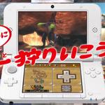 3DS LLで一狩りいこうぜ!『モンスターハンター3(トライ) G』新CMオンエア
