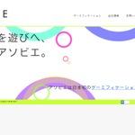 日本初のゲーミフィケーション専門会社アソビエ始動 ― CEOは元経済産業省の安部一真氏