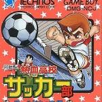 くにおくんのサッカーゲーム『熱血高校サッカー部 ワールドカップ編』3DSVCに登場