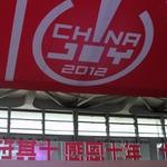 【China Joy 2012】年々規模を拡大、China Joyの10年、ゲームショウのこれから
