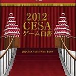 2011年国内家庭用ゲームメーカー総出荷金額は1兆4575億円 ― 「2012CESAゲーム白書」発刊