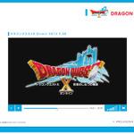 『ドラゴンクエストX』オープニング映像が初公開