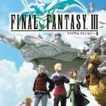 PSP版『ファイナルファンタジーIII』パッケージ決定 ― DS版とは異なるデザインに
