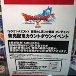 【ドラクエX発売】渋谷TSUTAYAには既に行列が・・・早朝には堀井雄二氏も登場