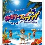 Wiiで遊べる体感型釣りゲーム『ファミリーフィッシング』20万本突破 ― 発売1年間で